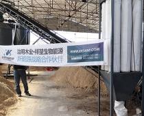 辽宁省丹东市宽甸县治明木业木屑颗粒生产线