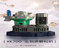 内蒙古XK700 生物质颗粒机
